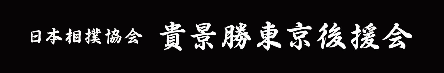 貴 景 勝 東 京 後 援 会