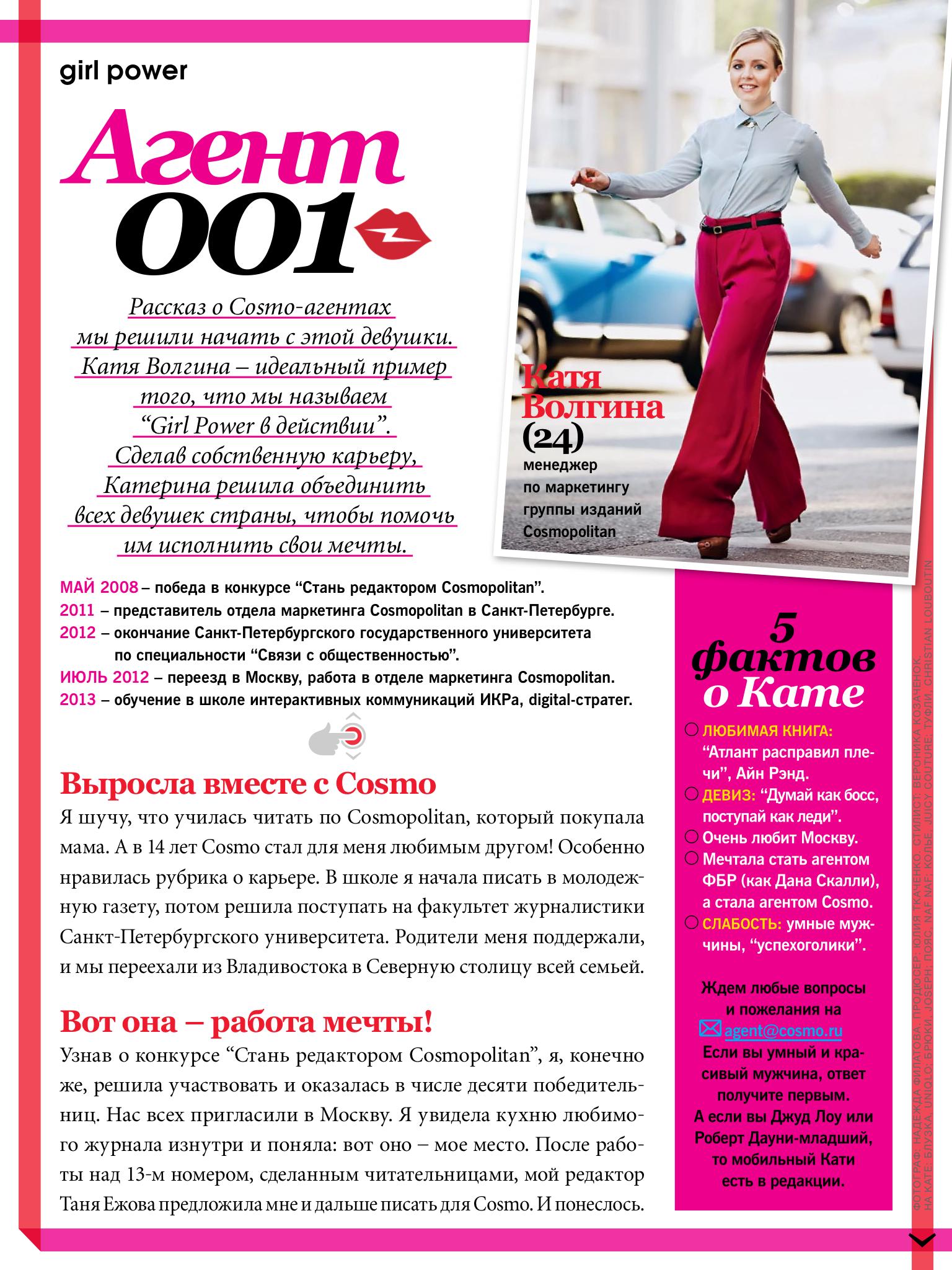 Государственная работа в москве для девушек кравцова дарья