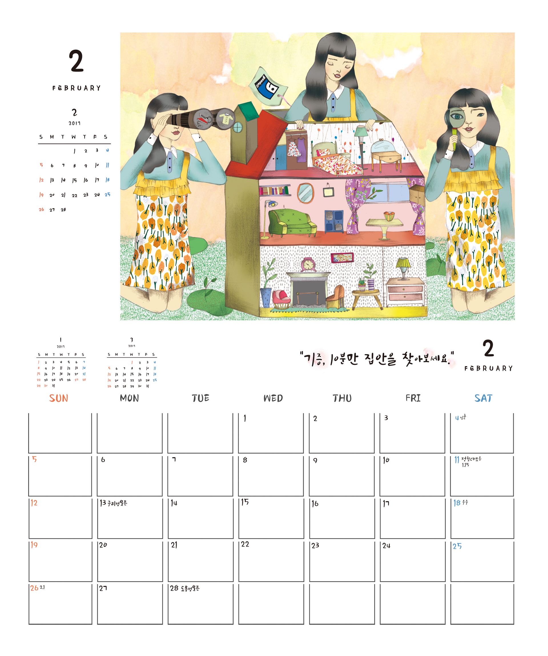 Hihikoko 2017 Calendar