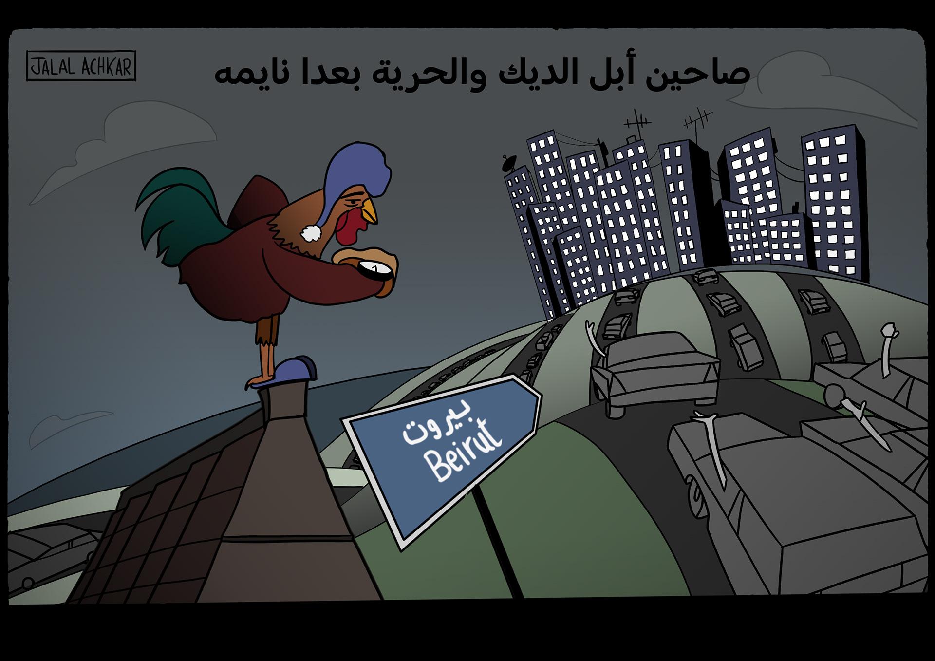 Jalal Achkar - Freedom in Lebanon | Illustration
