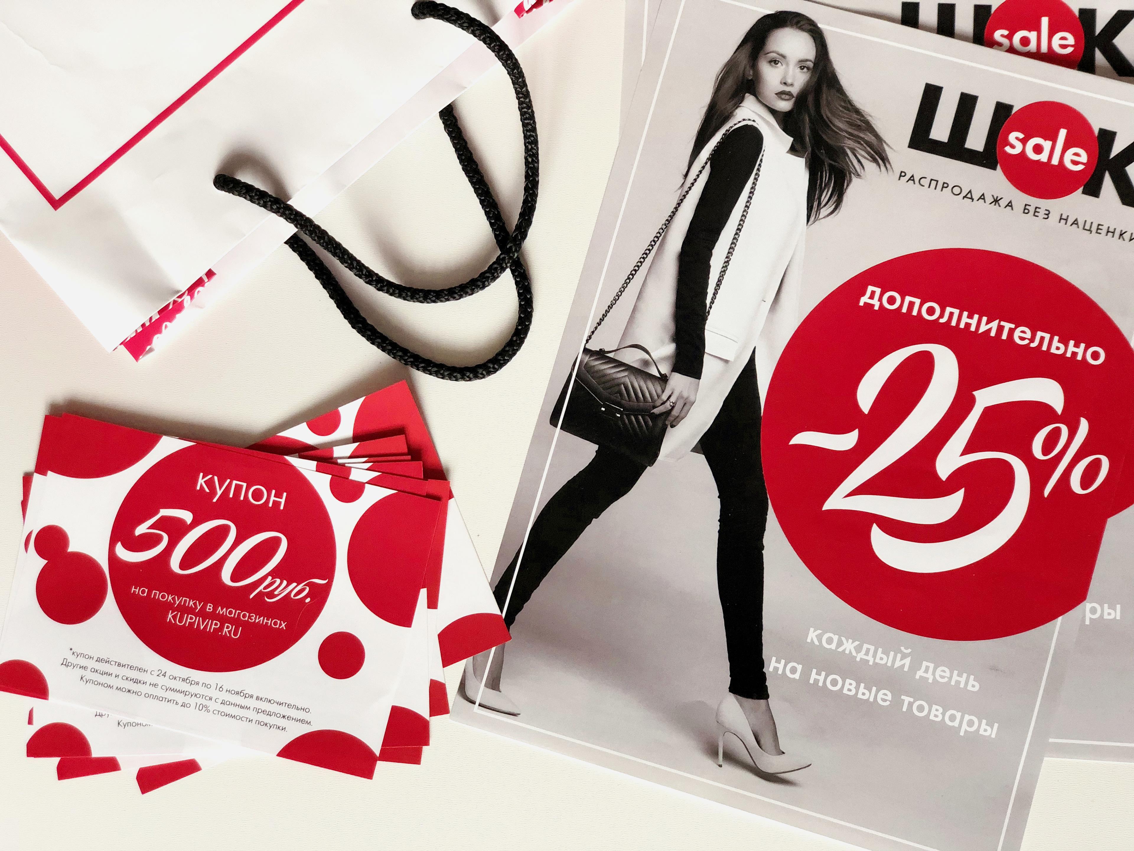 f8e7b887d4dd POSM для сопровождения рекламных акций, открытия новых магазинов и прочие  мероприятия в сети розничных магазинов KUPIVIP.RU