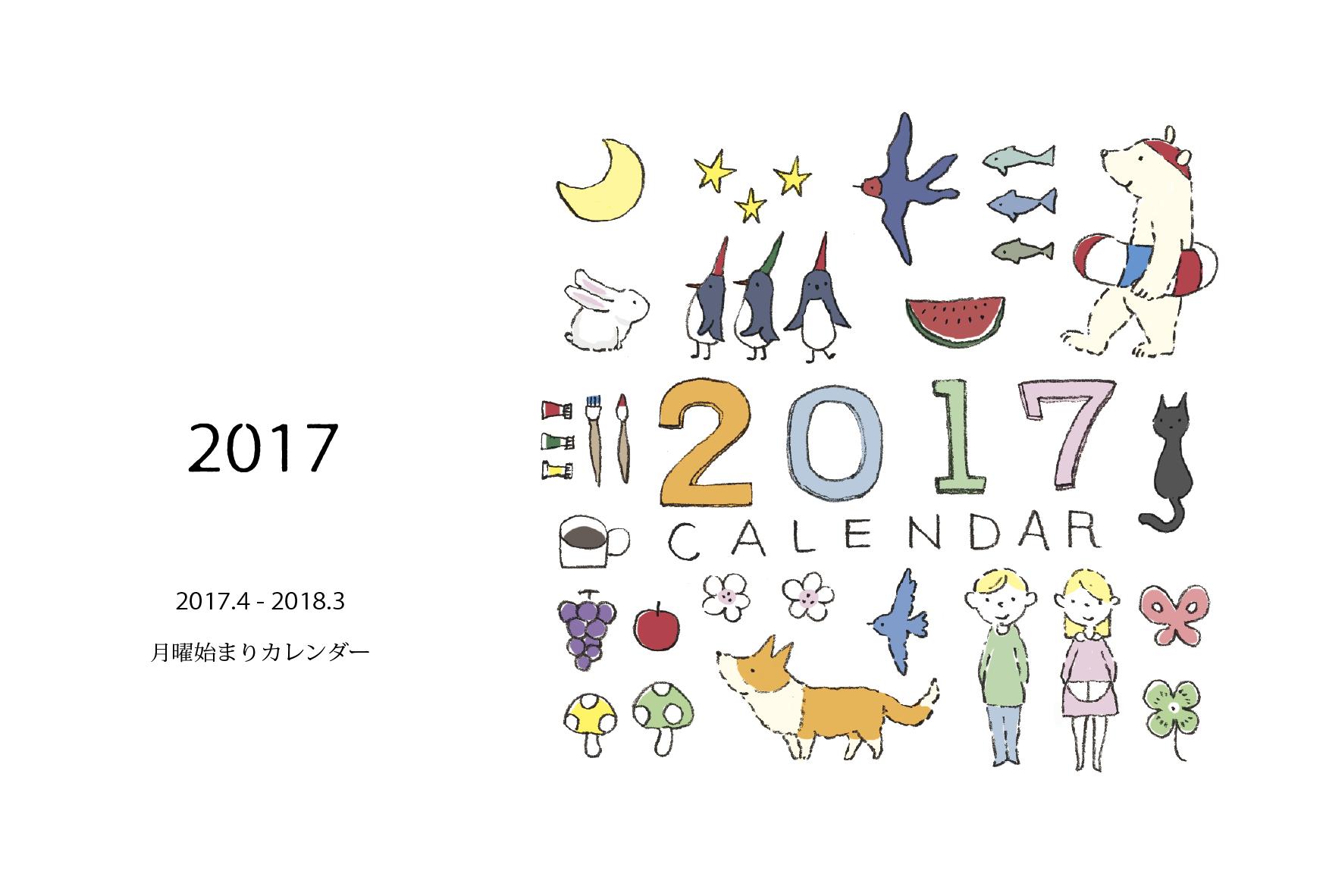Junkikuchi Portfolio 2017カレンダー