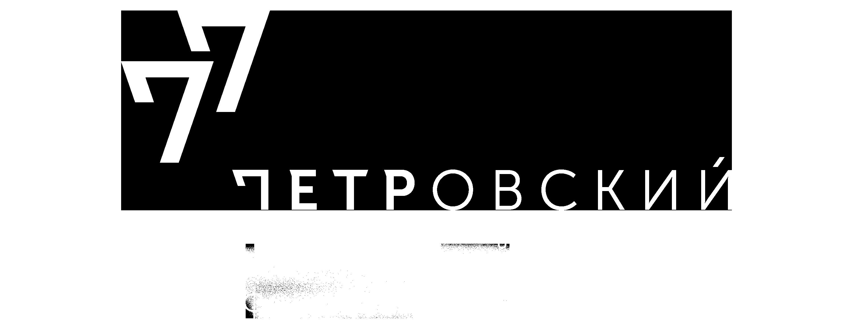Пётр Петровский