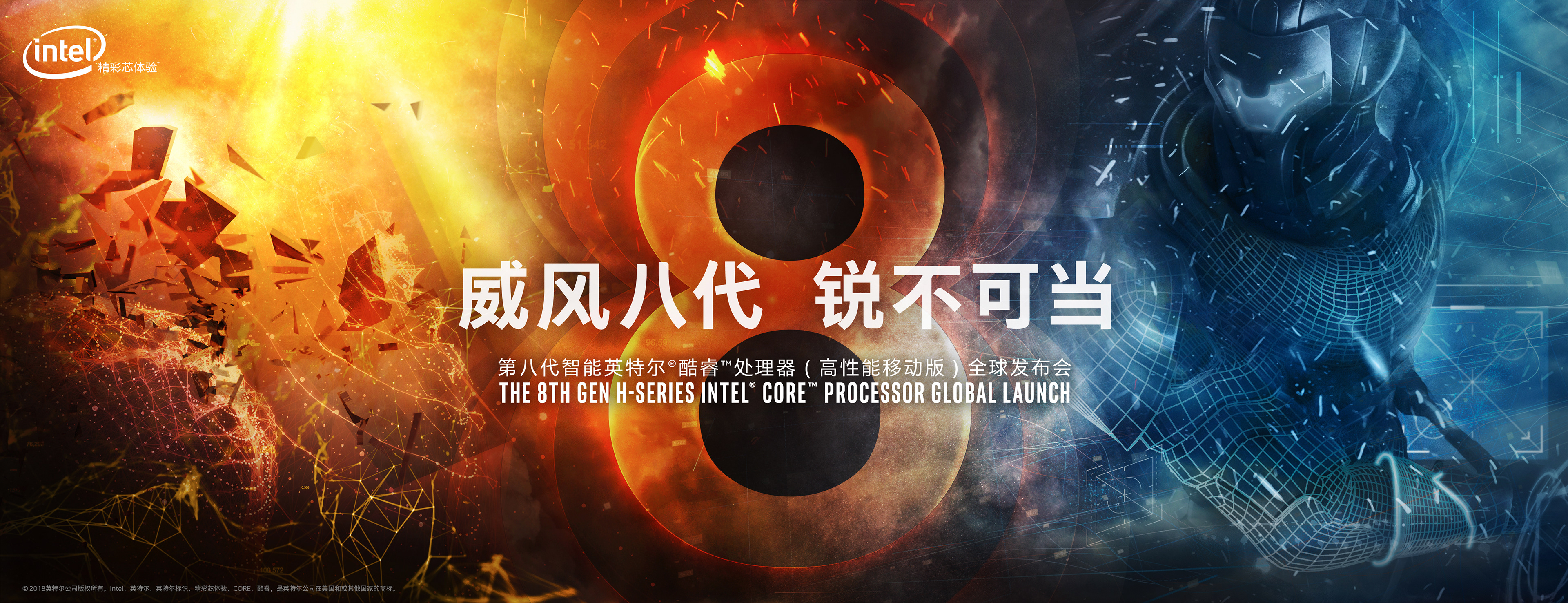 Quoc Lu Intel Infinite Power Of 8