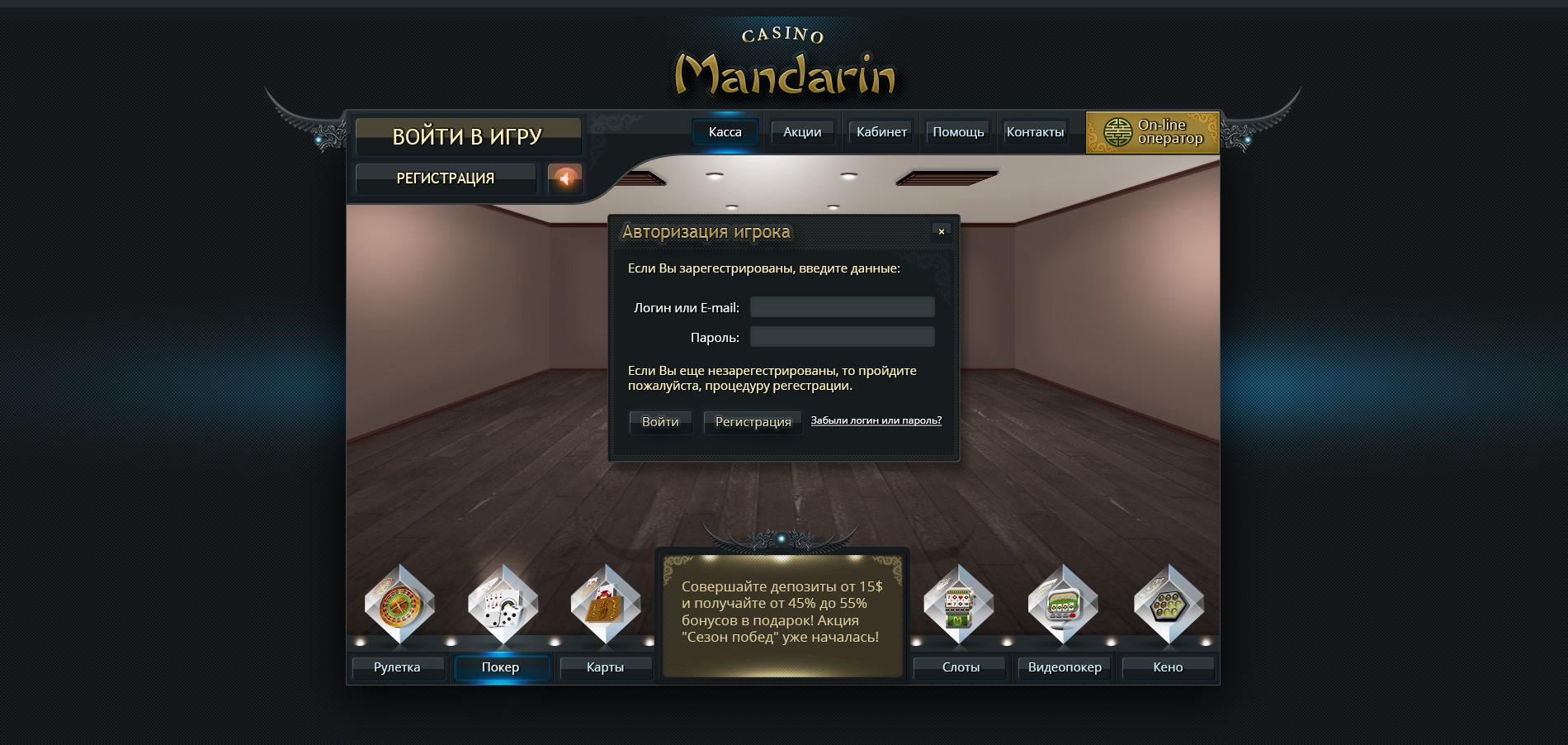 почему не работает казино мандарин