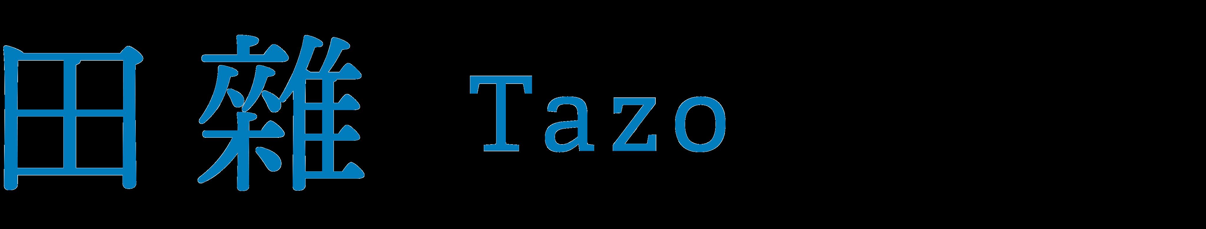 田雜 芳一 Tazo Yoshikazu