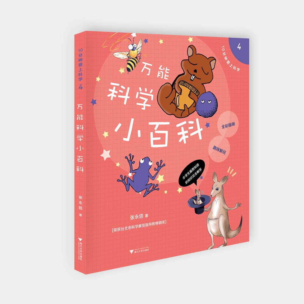 Children S Book Cover Typography ~ Siyu cao children s book cover design